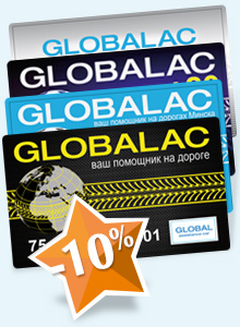 10% discounts for friends card holders GLOBALAC